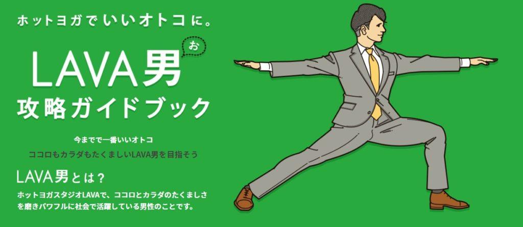 LAVA男