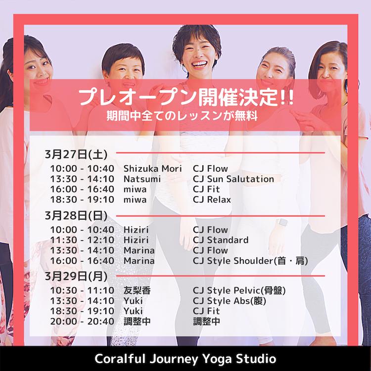 pre_schedule