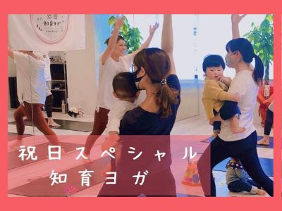 ◆知育ヨガ祝日スペシャル◆ 講師 Aya Uetabira