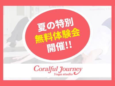 ◆夏の特別無料体験会◆