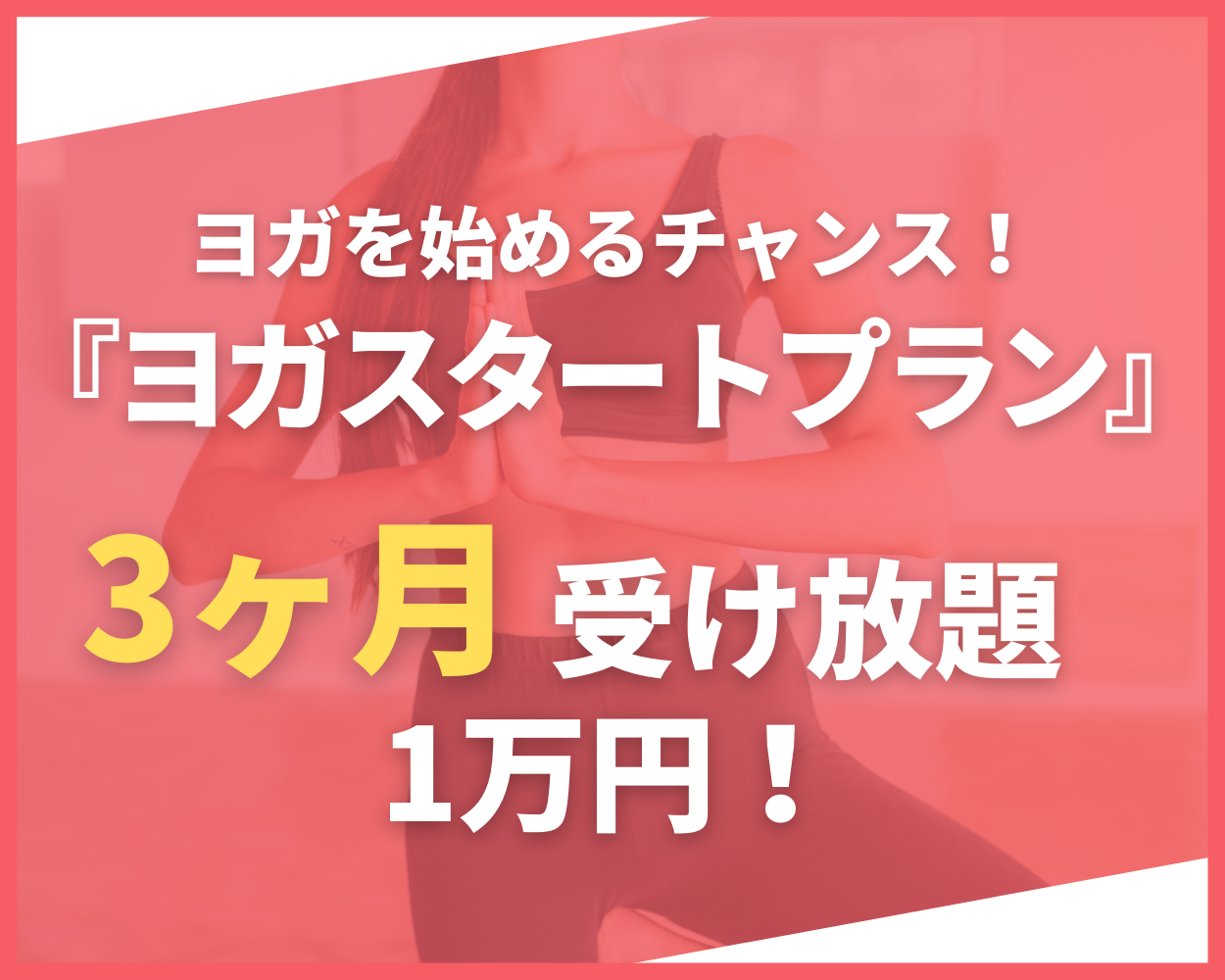 体験当日入会限定のお得な『ヨガスタートプラン!』