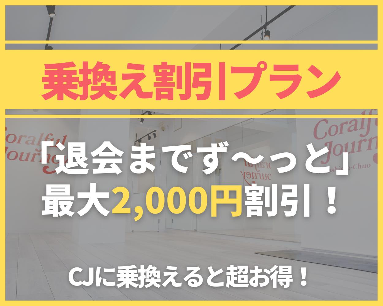 乗換え割引プラン!いつまでも月額最大¥2,000オフ!