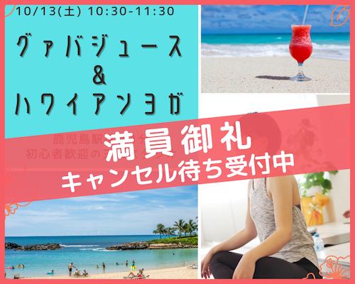 ハワイアンヨガ&グァバ体験イベント